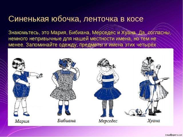 Синенькая юбочка, ленточка в косе Знакомьтесь, это Мария, Бибиана, Мерседес и...