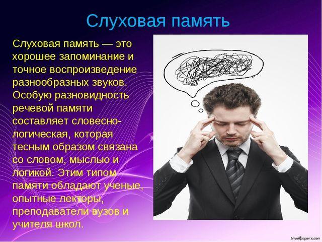 Слуховая память Слуховая память — это хорошее запоминание и точное воспроизве...