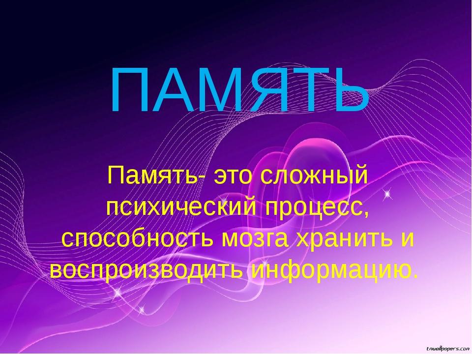 Презентация по психологии на тему