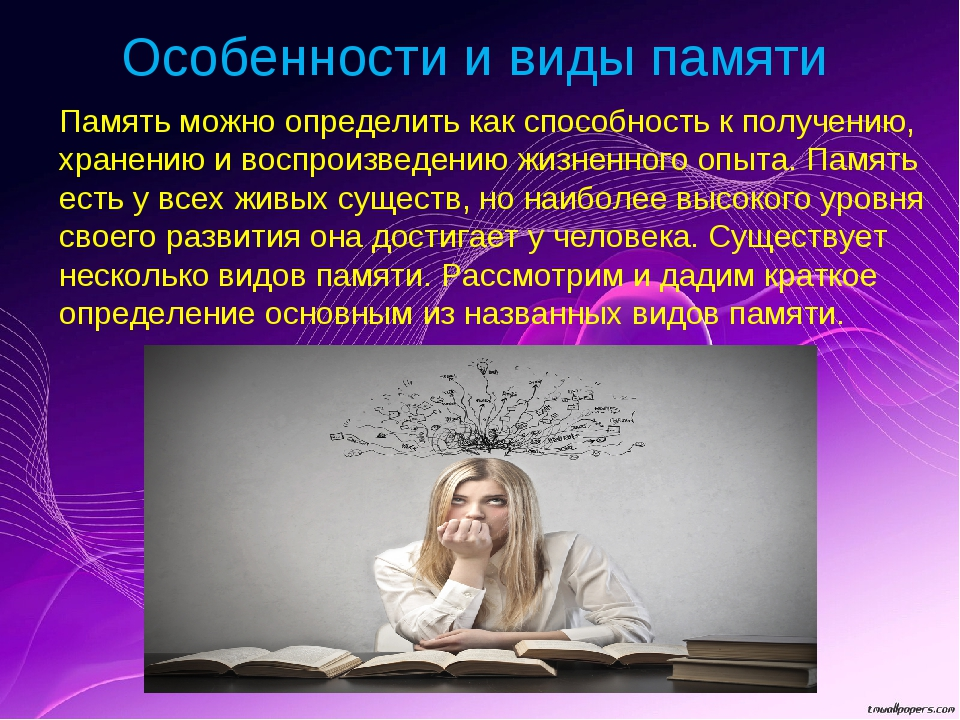 Особенности и виды памяти Память можно определить как способность к получению...