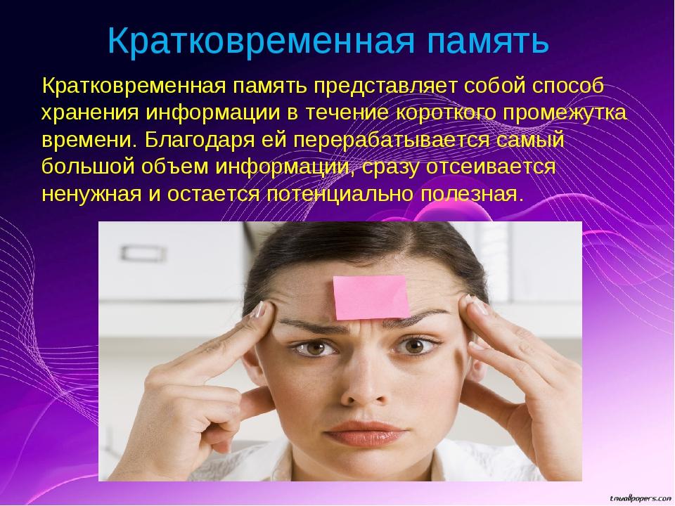 Кратковременная память Кратковременная память представляет собой способ хране...