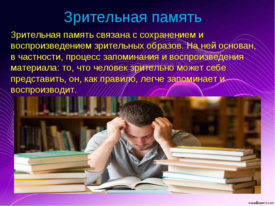 Зрительная память Зрительная память связана с сохранением и воспроизведением...