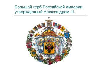 Большой герб Российской империи, утверждённый Александром III.