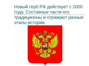 Новый герб РФ действует с 2000 года. Составные части его традиционны и отража
