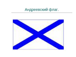 Андреевский флаг.