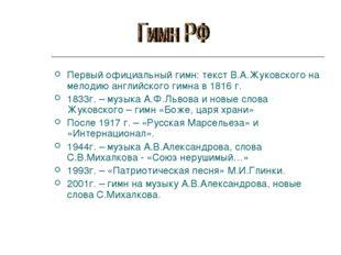 Первый официальный гимн: текст В.А.Жуковского на мелодию английского гимна в