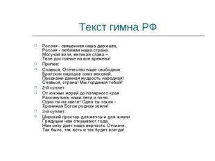 Текст гимна РФ Россия - священная наша держава, Россия - любимая наша страна.
