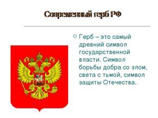 Герб – это самый древний символ государственной власти. Символ борьбы добра с