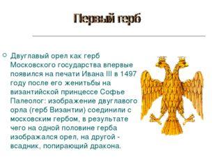 Двуглавый орел как герб Московского государства впервые появился на печати Ив