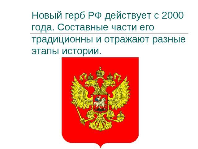 Новый герб РФ действует с 2000 года. Составные части его традиционны и отража...