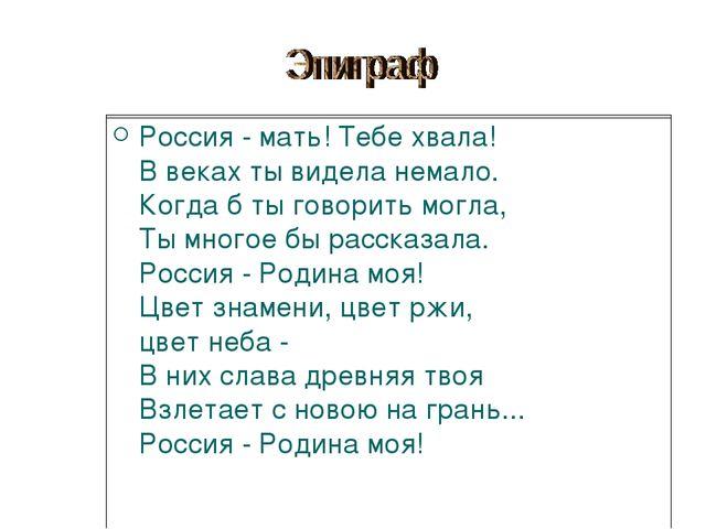 Россия - мать! Тебе хвала! В веках ты видела немало. Когда б ты говорить могл...