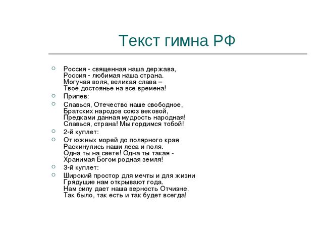 Текст гимна РФ Россия - священная наша держава, Россия - любимая наша страна....