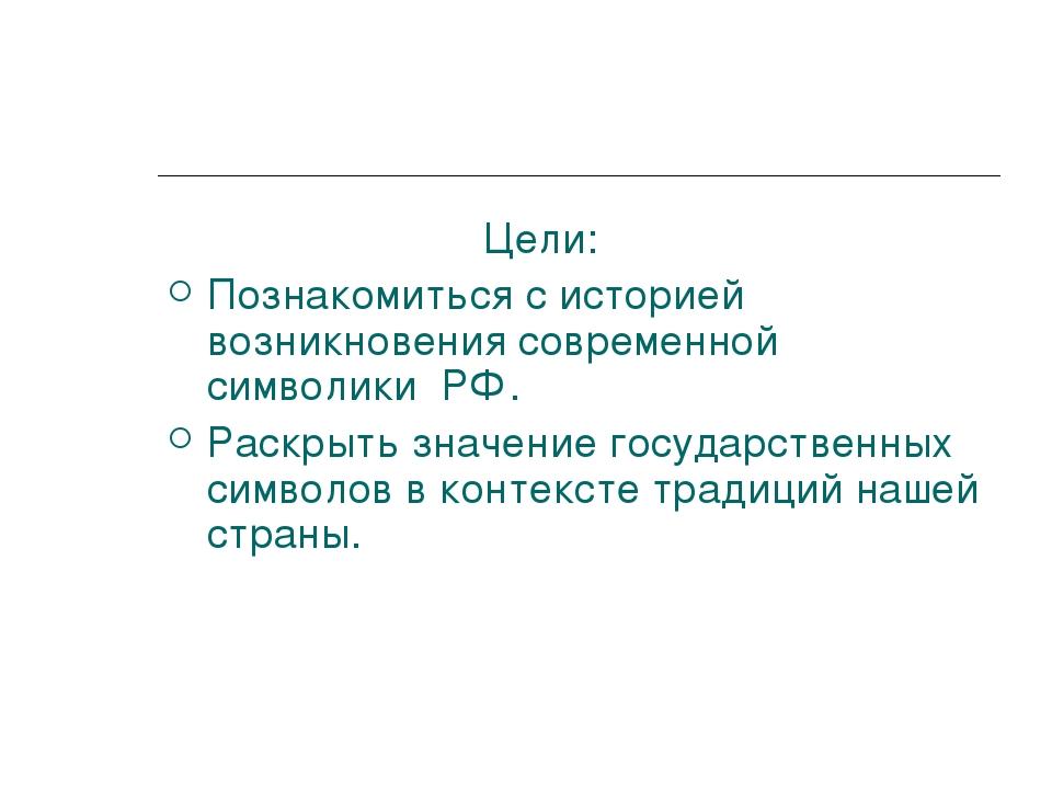Цели: Познакомиться с историей возникновения современной символики РФ. Ра...