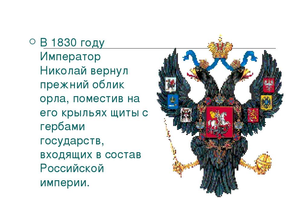 В 1830 году Император Николай вернул прежний облик орла, поместив на его крыл...