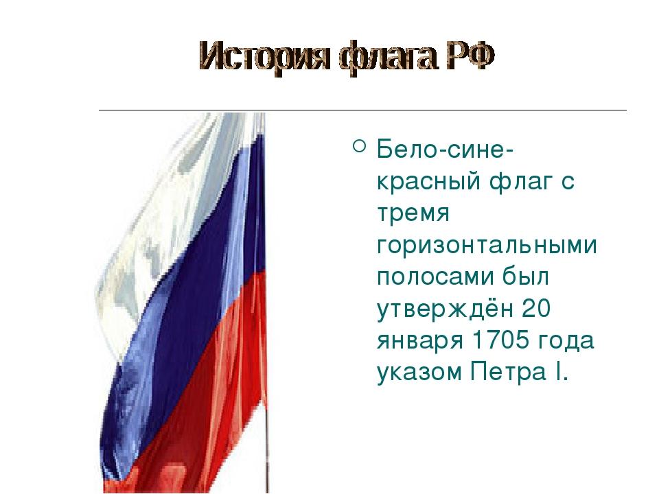 Бело-сине-красный флаг с тремя горизонтальными полосами был утверждён 20 янва...
