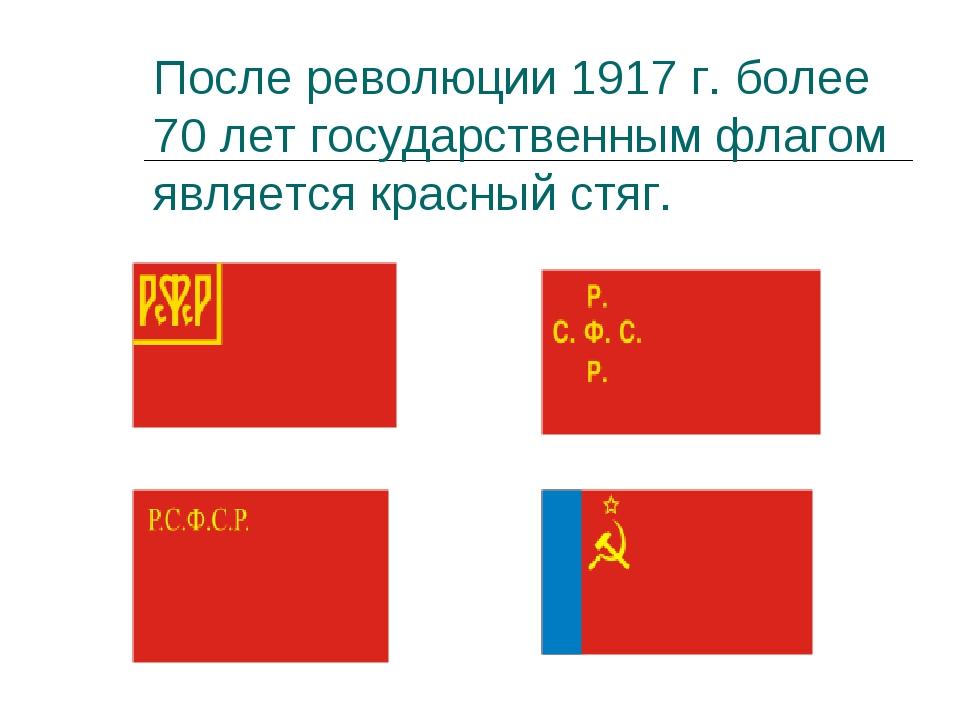 После революции 1917 г. более 70 лет государственным флагом является красный...