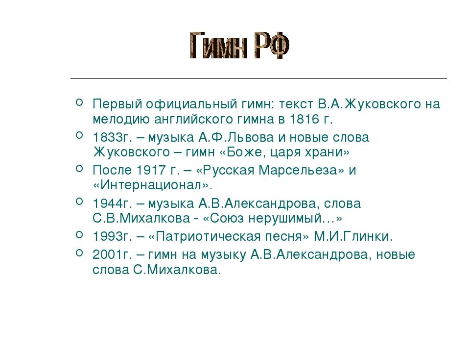 Первый официальный гимн: текст В.А.Жуковского на мелодию английского гимна в...