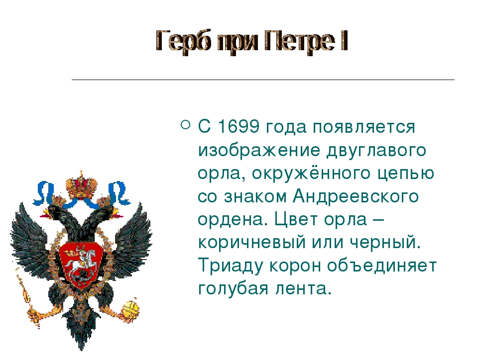 C 1699 года появляется изображение двуглавого орла, окружённого цепью со знак...