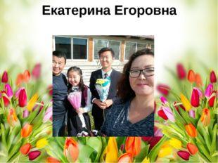 Екатерина Егоровна