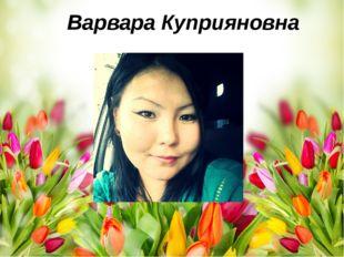 Варвара Куприяновна