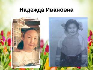 Надежда Ивановна