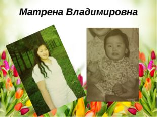 Матрена Владимировна