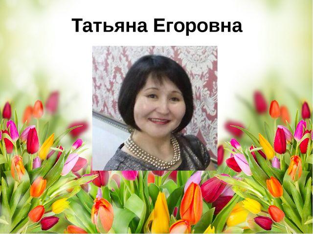 Татьяна Егоровна