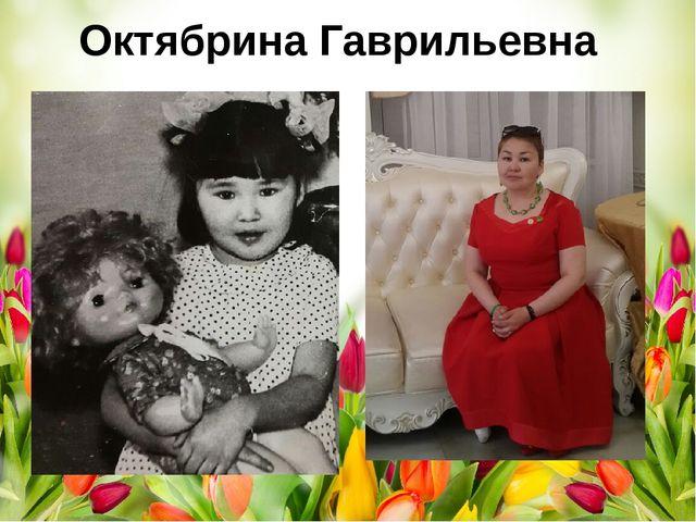 Октябрина Гаврильевна