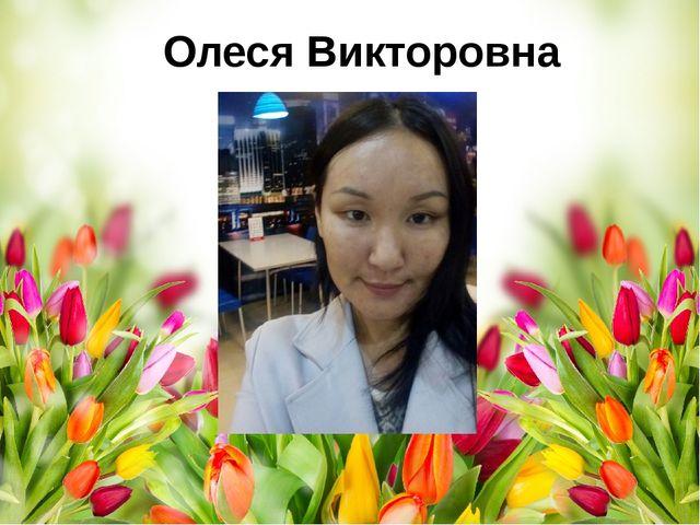 Олеся Викторовна