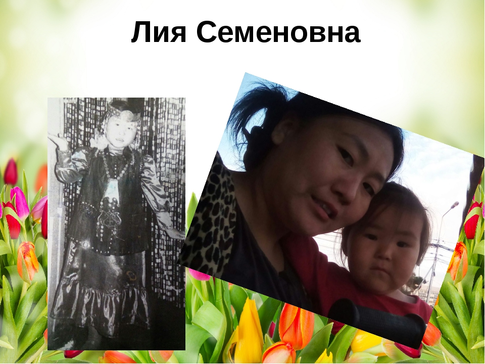 Лия Семеновна