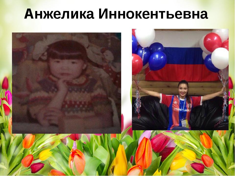 Анжелика Иннокентьевна