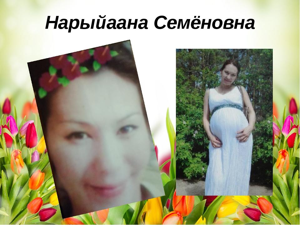 Нарыйаана Семёновна