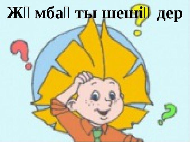 Жұмбақты шешіңдер