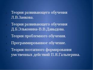 Теория развивающего обучения Л.В.Занкова. Теория развивающего обучения Д.Б.Эл