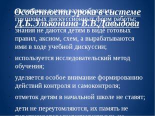 Особенности урока в системе Д.Б.Эльконина-В.В.Давыдова включение в него разно