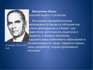 Винценты Оконь - польскийпедагогипсихолог. Исследовал фундаментальные за
