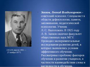 Занков, Леонид Владимирович - советский психолог. Специалист в области дефект