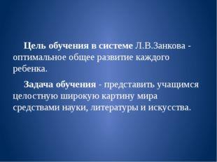 Цель обучения в системе Л.В.Занкова - оптимальное общее развитие каждого реб