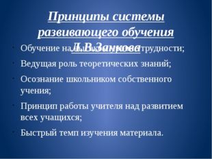 Принципы системы развивающего обучения Л.В.Занкова Обучение на высоком уровне