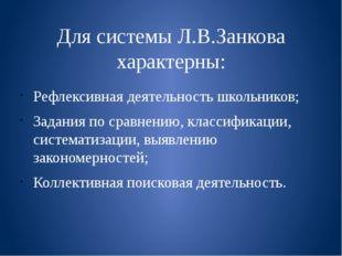Для системы Л.В.Занкова характерны: Рефлексивная деятельность школьников; Зад