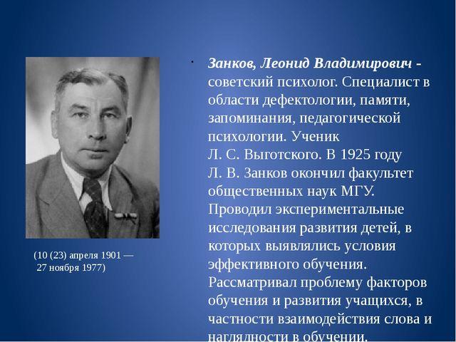 Занков, Леонид Владимирович - советский психолог. Специалист в области дефект...