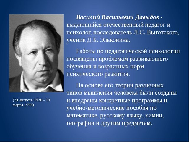 Василий Васильевич Давыдов - выдающийся отечественный педагог и психолог, по...