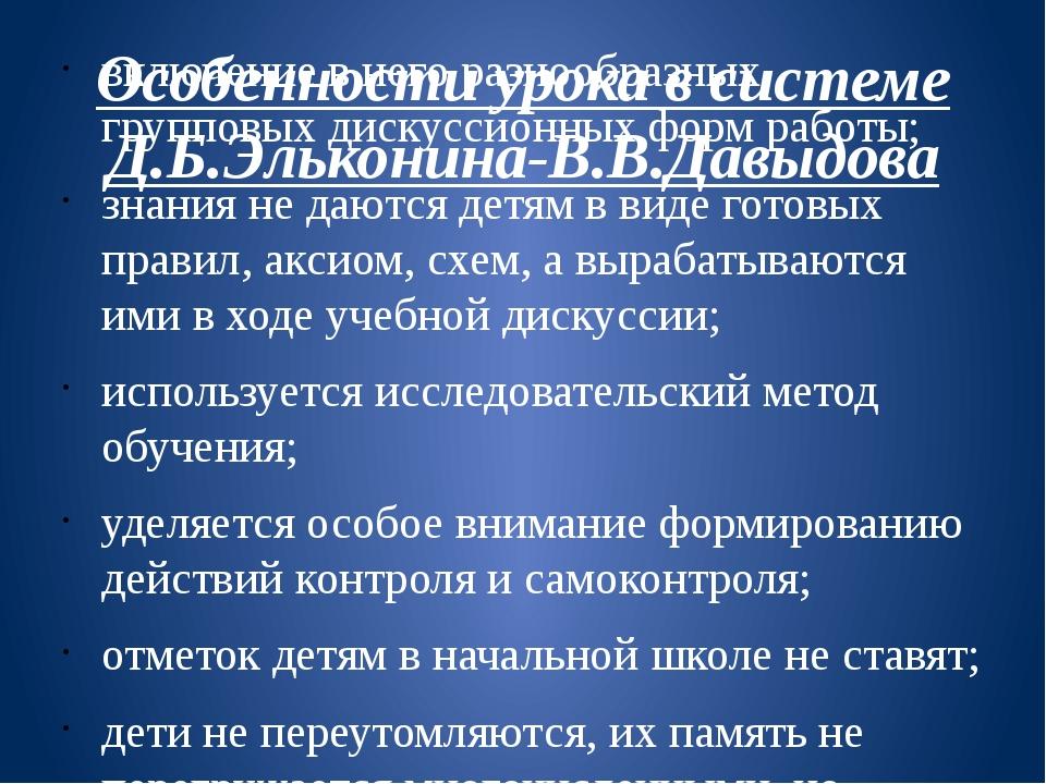 Особенности урока в системе Д.Б.Эльконина-В.В.Давыдова включение в него разно...