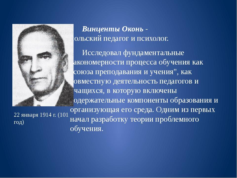 Винценты Оконь - польскийпедагогипсихолог. Исследовал фундаментальные за...