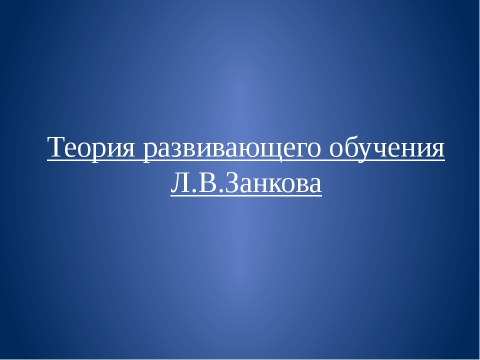 Теория развивающего обучения Л.В.Занкова