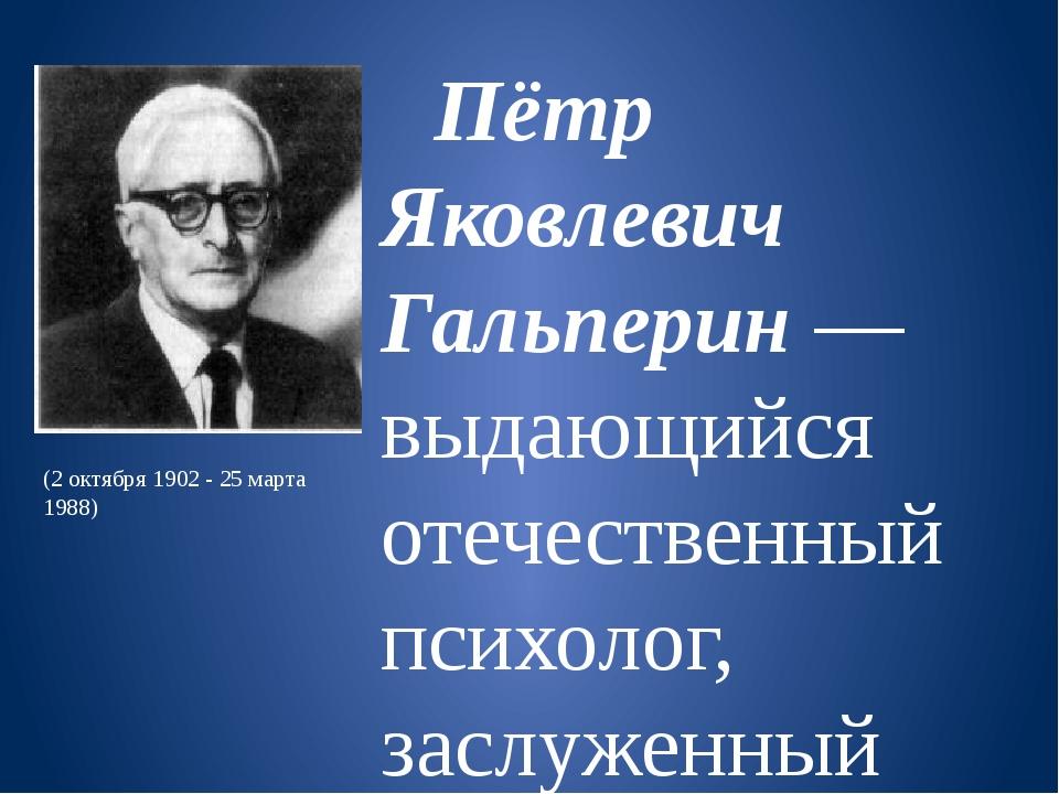 Пётр Яковлевич Гальперин — выдающийся отечественный психолог, заслуженный де...