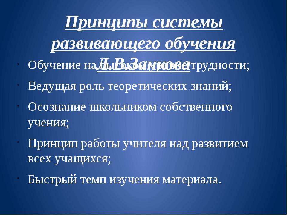 Принципы системы развивающего обучения Л.В.Занкова Обучение на высоком уровне...
