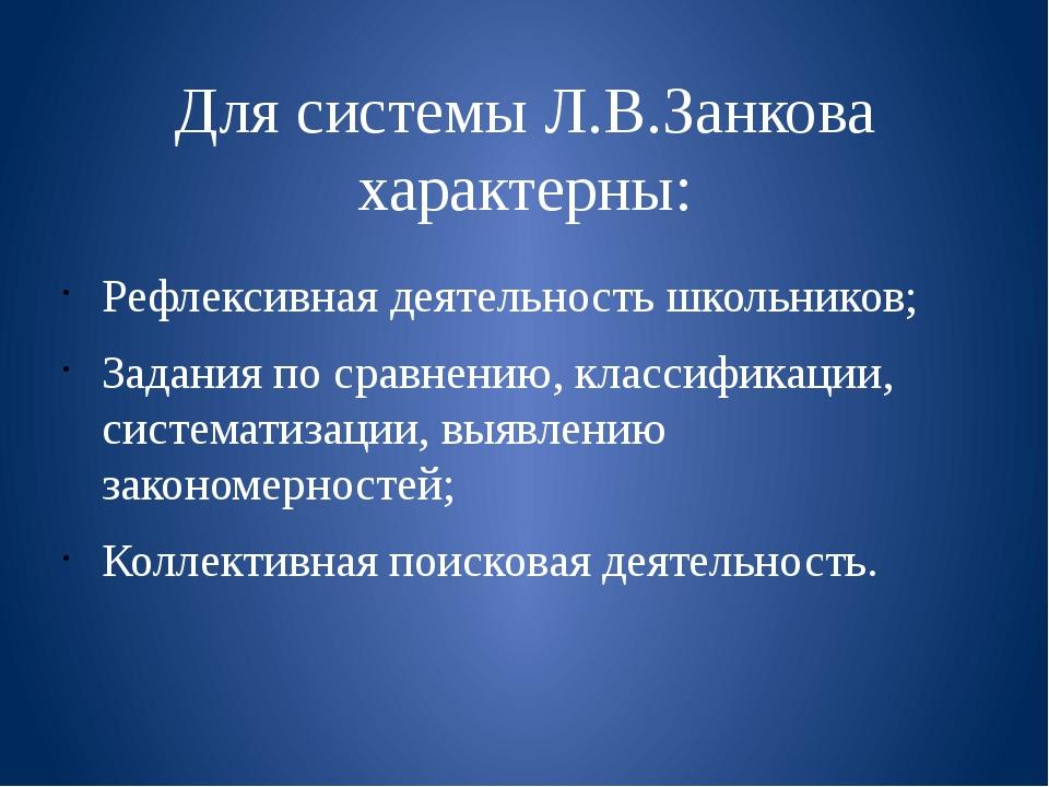Для системы Л.В.Занкова характерны: Рефлексивная деятельность школьников; Зад...