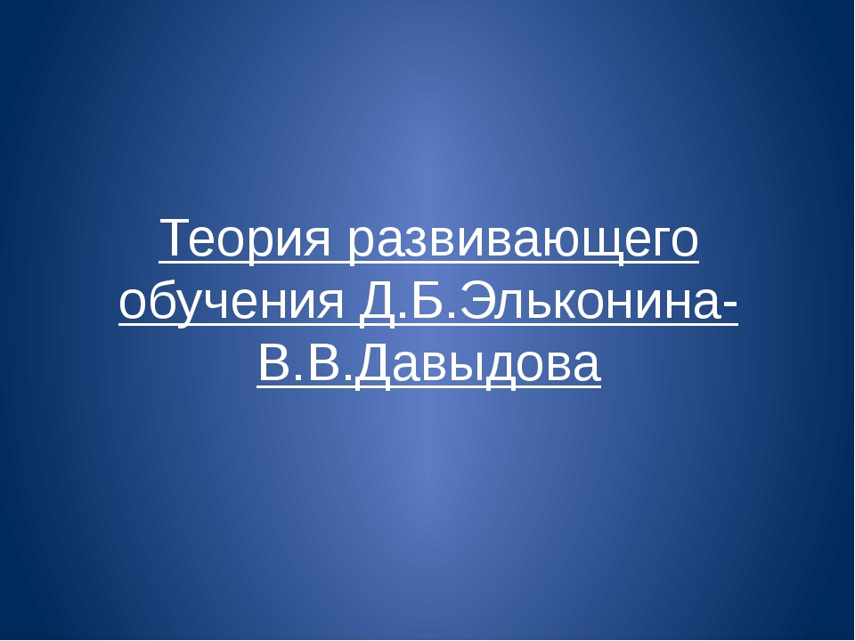 Теория развивающего обучения Д.Б.Эльконина-В.В.Давыдова