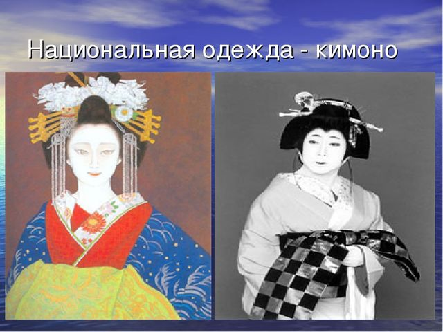 Национальная одежда - кимоно